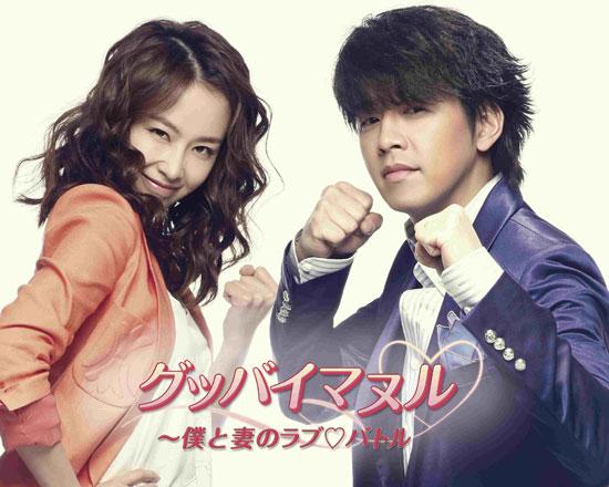 「グッバイマヌル~僕と妻のラブ♡バトル」日本版DVDリリース決定!