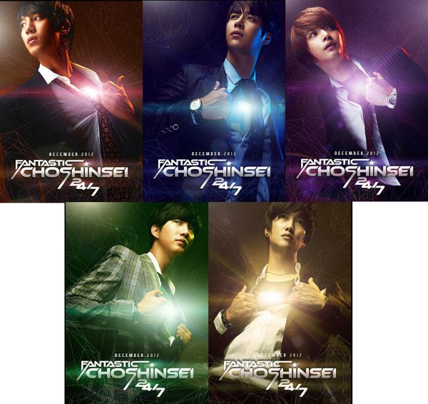 超☆唄えて、超☆踊れるヒーローたちがやってくる!『FANTASTIC CHOSHINSEI 24/7』11月17日(土) 一般発売開始!