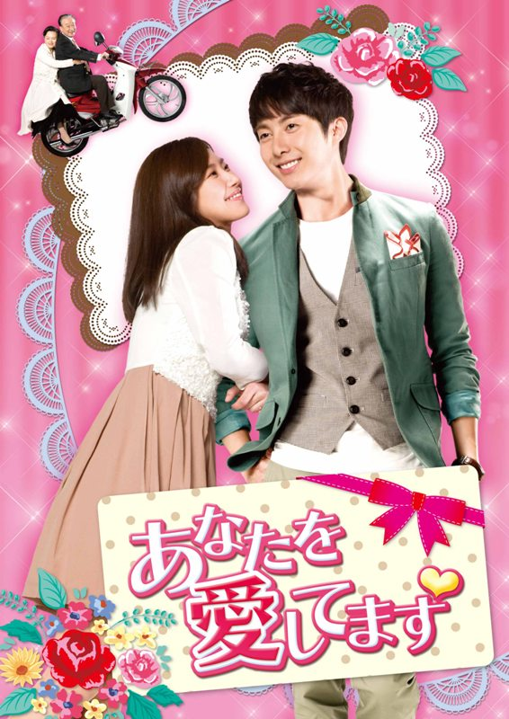"SS501""キム・ヒョンジュン(マンネ)主演最新作「あなたを愛してます」日本版DVDリリース決定!"