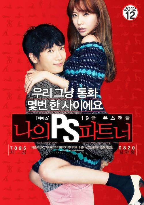 韓国映画「私のPSパートナー」チソン&キム・アジュン主演