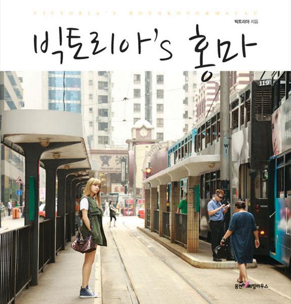 f(x)ビクトリア、香港・マカオ旅行エッセイを出版!