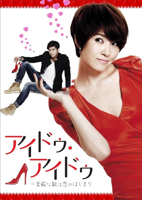 「私の名前はキム・サムスン」のキム・ソナがラブコメにカムバック!「アイドゥ・アイドゥ~素敵な靴は恋のはじまり」日本版DVDリリース決定!