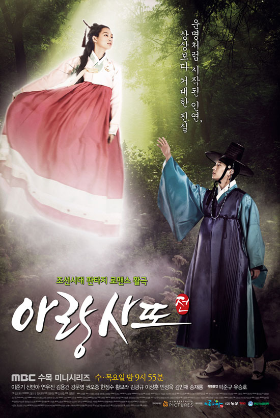 韓国ドラマ「アラン使道伝」のあらすじ・作品紹介、イ・ジュンギ、シン・ミナ主演