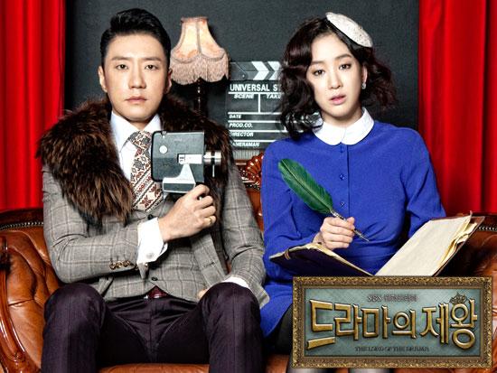 韓国ドラマ「ドラマの帝王」のあらすじ・作品紹介、キム・ミョンミン、チョン・リョウォン、シウォン主演