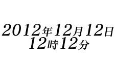 2012年12月12日に22回目の誕生日を迎えた人気韓流スターはこの人!