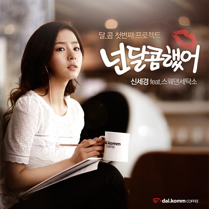 シン・セギョンのプロフィール|韓国女優プロフィールと出演作情報