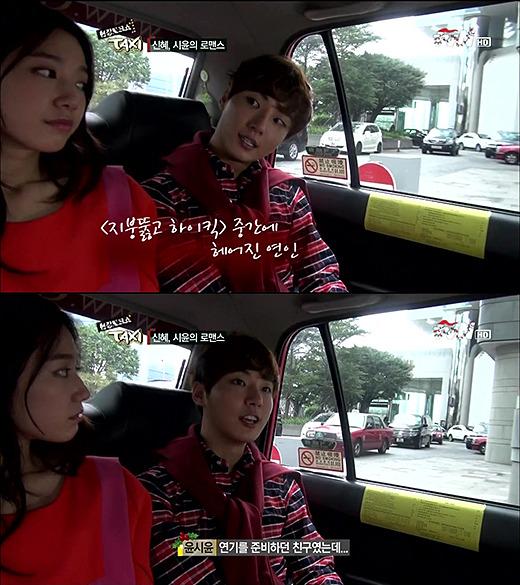 ユン・シユン、「ハイキック」出演時に彼女と別れた