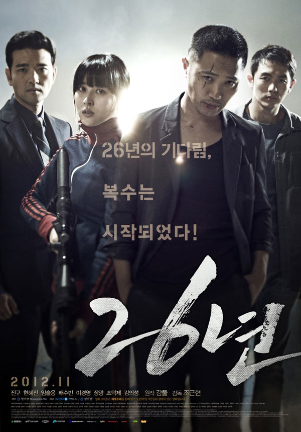 韓国映画「26年」ジン・グ、ハン・ヘジン、イム・スロン出演