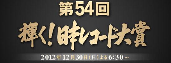 NHK紅白に続き日本レコード大賞もK-POP歌手は今年はゼロ!