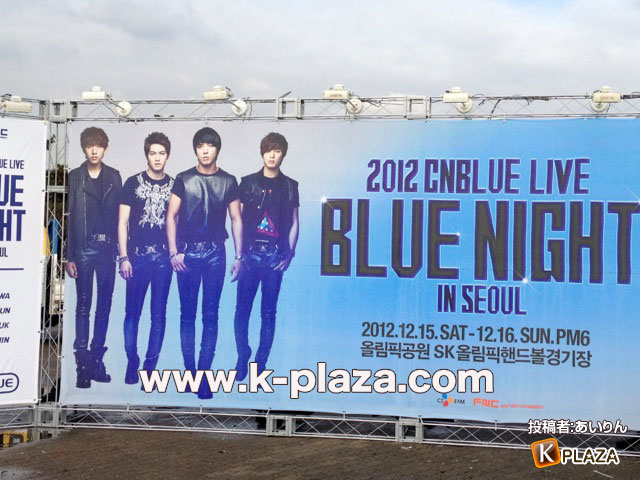 cnblueコンサート投稿2