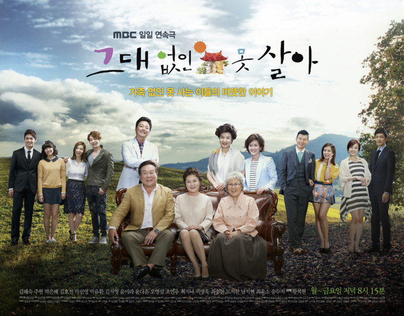 韓国ドラマ「あなたなしでは生きられない」のあらすじ・作品紹介、パク・ユファン、パク・ウネ出演