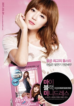 パク・ハンビョルのプロフィール|韓国女優プロフィールと出演作情報