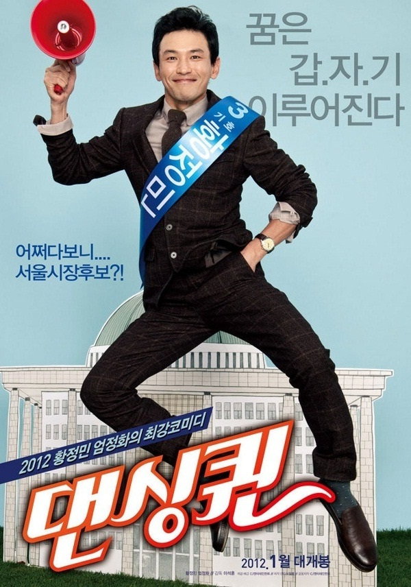 ファン・ジョンミンのプロフィール|韓国俳優プロフィールと出演作情報
