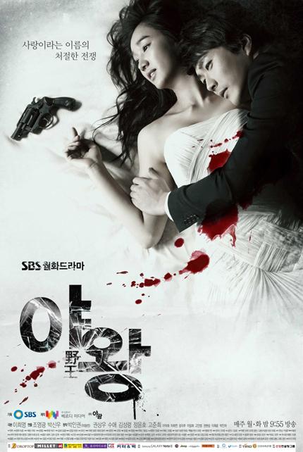 クォン・サンウ主演の新ドラマ「野王」、視聴率8%でスタート切る!