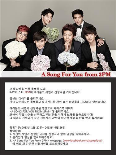 2PMがリクエスト曲を歌う番組がスタート!