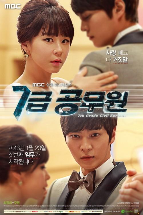 「視聴率不敗男」チュウォン、ドラマ「7級公務員」も視聴率1位に!