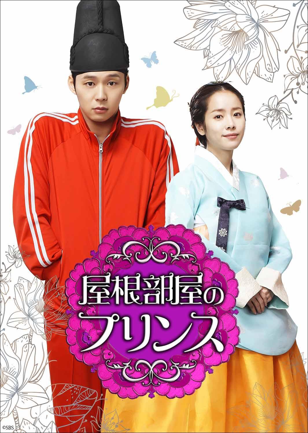 パク・ユチョン主演「屋根部屋のプリンス」 DVD&Blu-rayリリース遂に決定!