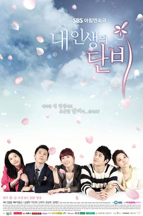 韓国ドラマ「私の人生、恵みの雨」のあらすじ・作品紹介、リュ・サンウク、シム・ヒョンタク主演