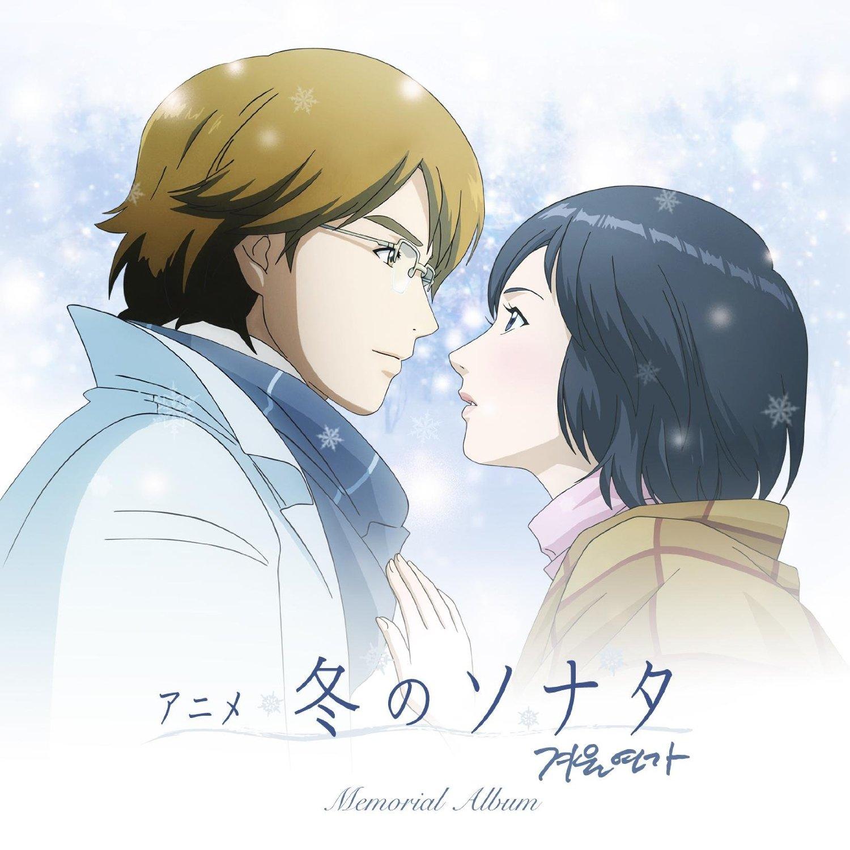 「アニメ 冬のソナタ メモリアル アルバム」、2013年3月20日に発売!