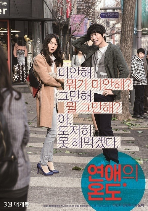 イ・ミンギ-キム・ミニ、誰もが共感する映画「恋愛の温度」ポスター公開