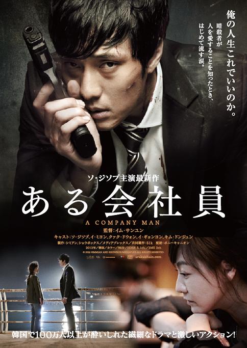 ソ・ジソブ最新作映画『ある会社員』日本公開日決定!