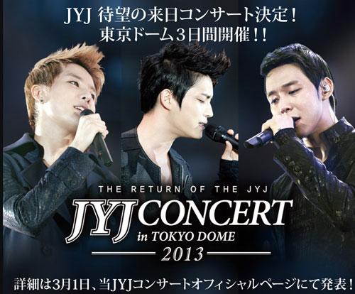 JYJ、東京ドームコンサートが決定!