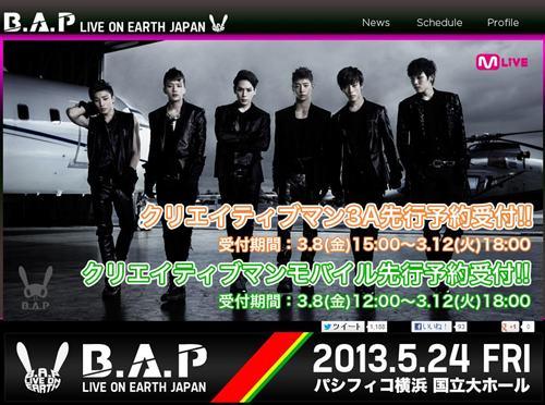 B.A.P、日本正式デビュー前に単独コンサートの開催が決定!
