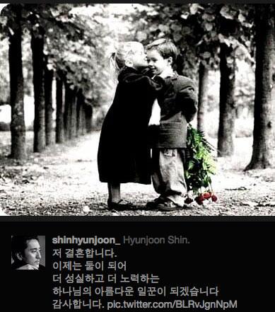 シン・ヒョンジュン、結婚を発表!