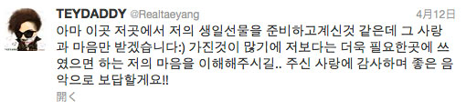 BIGBANGのSOL(テヤン)、誕生日プレゼントを拒否?