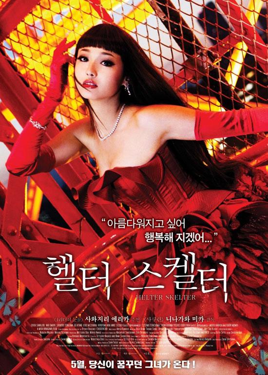 沢尻エリカ主演「ヘルタースケルター」韓国で来月上映