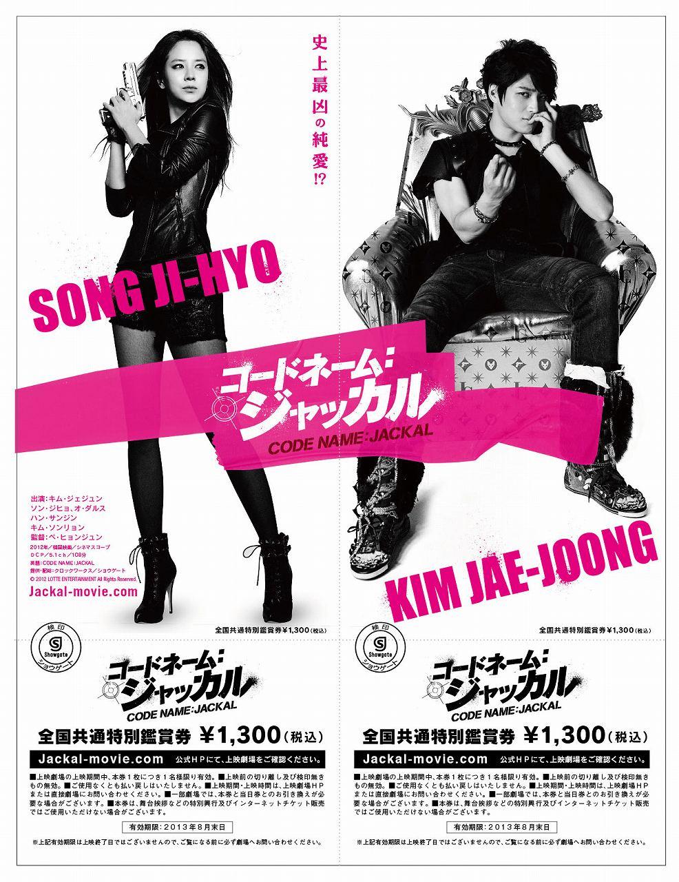 JYJのキム・ジェジュン初主演映画「コードネーム:ジャッカル」特製A5クリアファイル2枚セット付前売ペア券発売決定