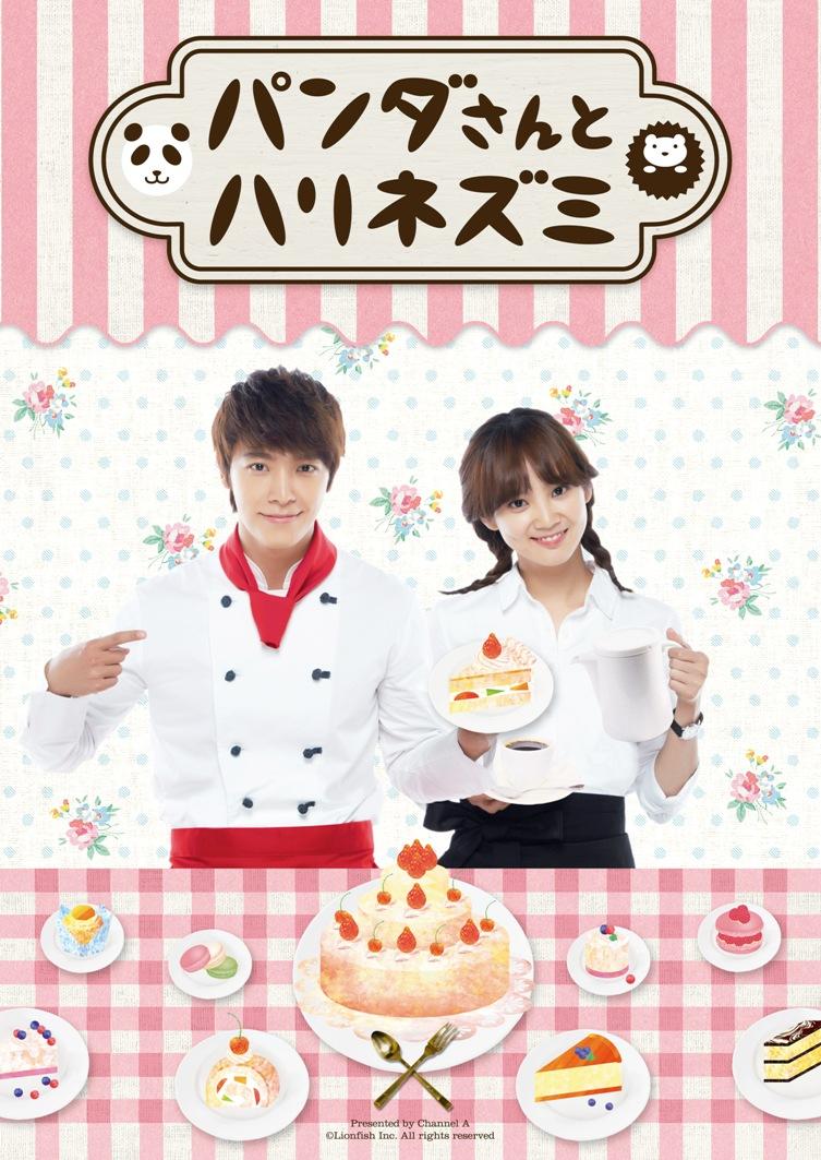 SUPER JUNIORドンヘ韓国ドラマ初主演「パンダさんとハリネズミ」DVDリリース決定!