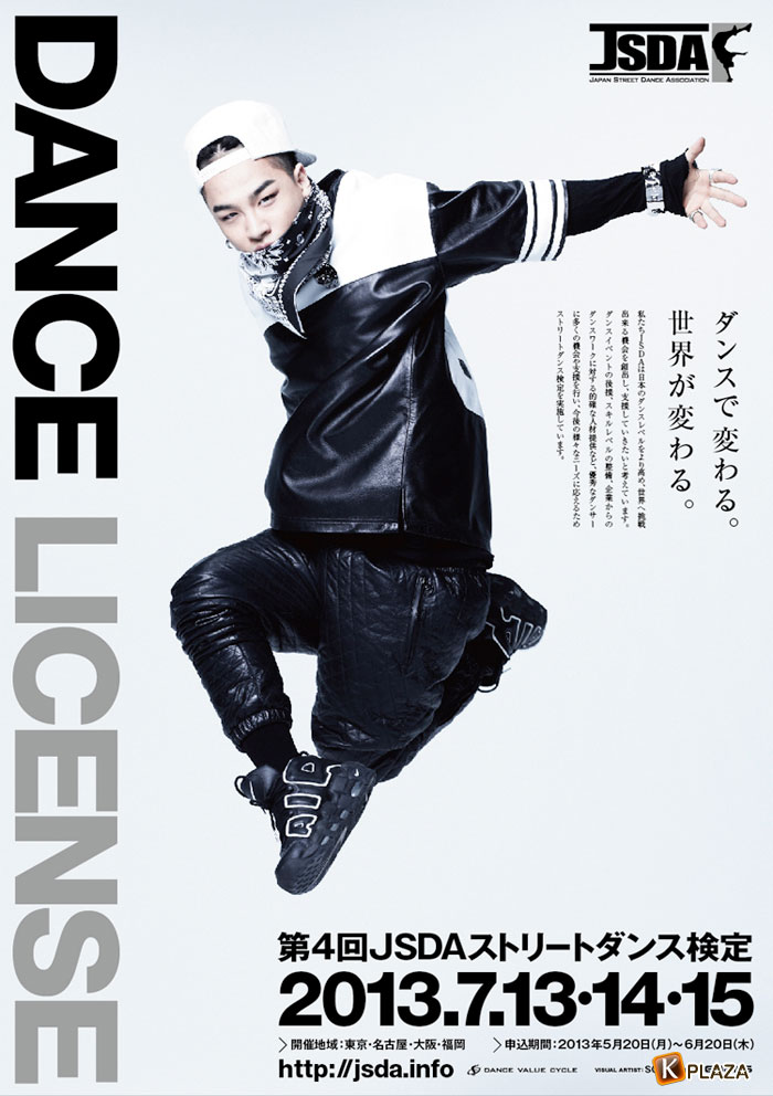 SOL (from BIGBANG)日本でソロとして初のCM出演決定!JSDA メインキャラクターに抜擢!