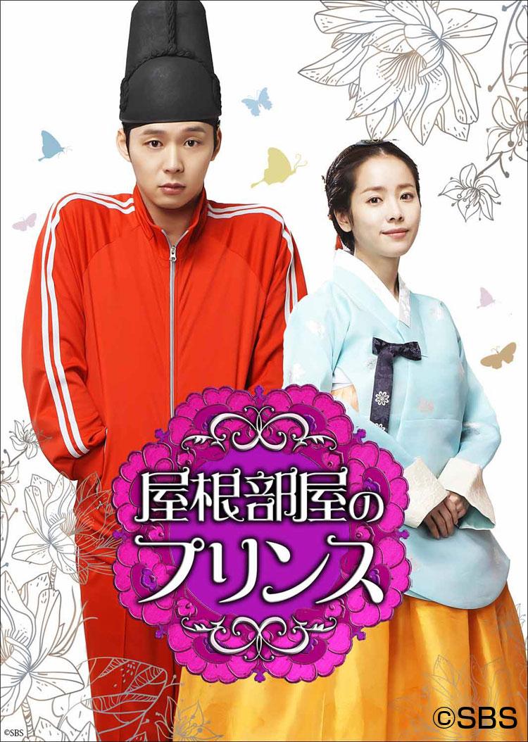 JYJユチョン主演「屋根部屋のプリンス」、6月より地上波初放送開始!