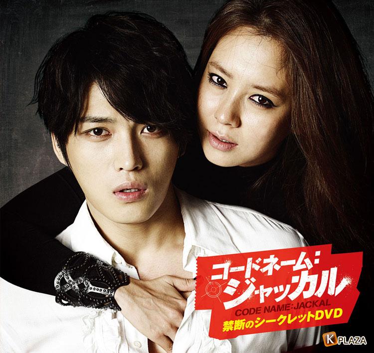 キム・ジェジュン(JYJ)「コードネーム:ジャッカル」5回観たら全員に非売品DVDプレゼント!