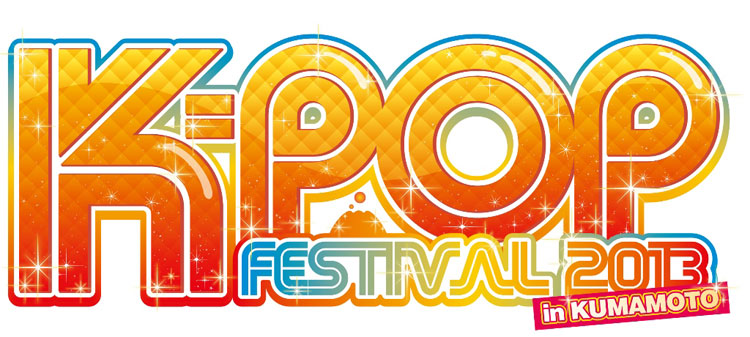 「K-POP FESTIVAL 2013 in KUMAMOTO」開催!