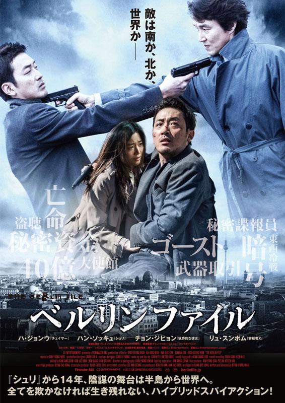 ハ・ジョンウ×ハン・ソッキュ『ベルリンファイル』日本オリジナル予告編解禁!