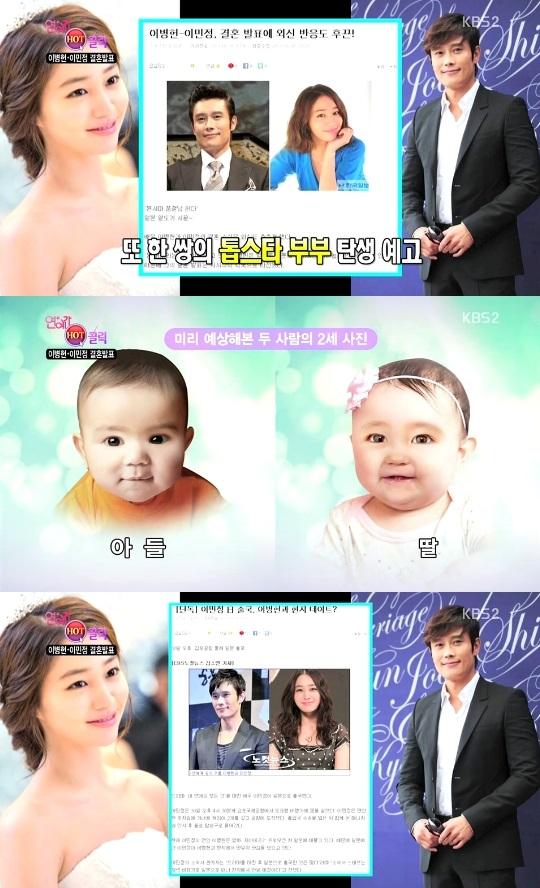 イ・ビョンホン&イ・ミンジョン、2人の写真を合成した赤ちゃん予想写真が話題に!