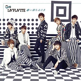 INFINITE(インフィニット)1stフル・アルバム、オリコンデイリーランキングで初の1位獲得!メンバーからの喜びのコメント到着!