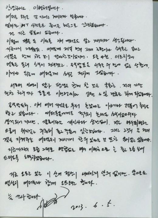 イ・ビョンホン、自筆手紙を公開!イ・ミンジョンと結婚後も、努力します!