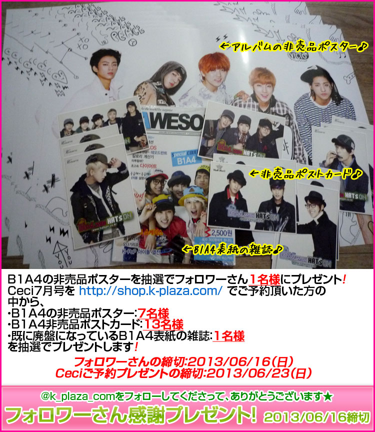 B1A4非売品ポスター、ポストカード、表紙雑誌の抽選プレゼント
