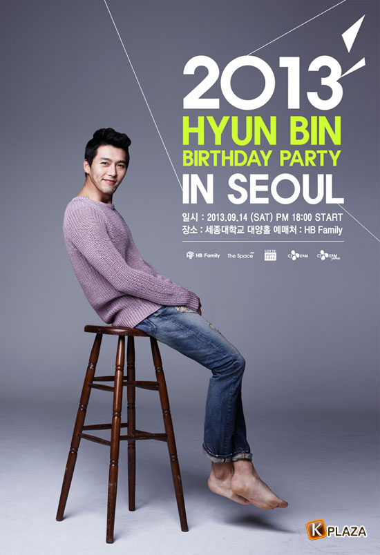 俳優ヒョンビンの誕生日を祝おう『2013 HYUNBIN Birthday Party』韓国にて開催決定!