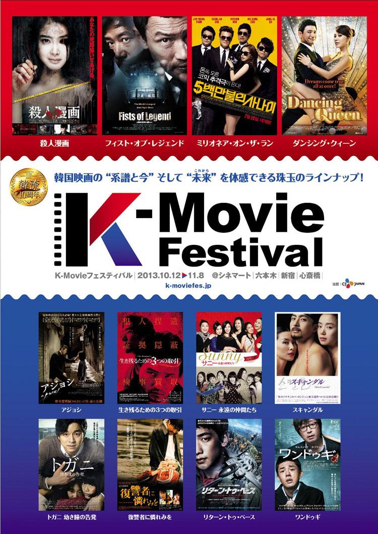 10/12より開催 『K-MOVIEフェスティバル』上映プログラム決定!