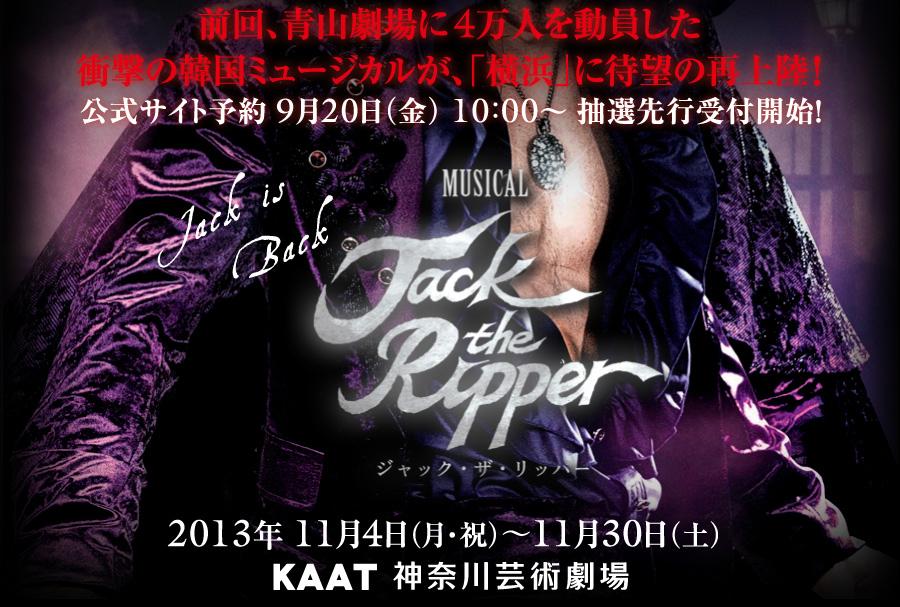 ミュージカル「Jack the Ripper」 Jun. K(2PM)、ソン・スンヒョン(FTISLAND)ほか、豪華出演キャスト第一次発表!
