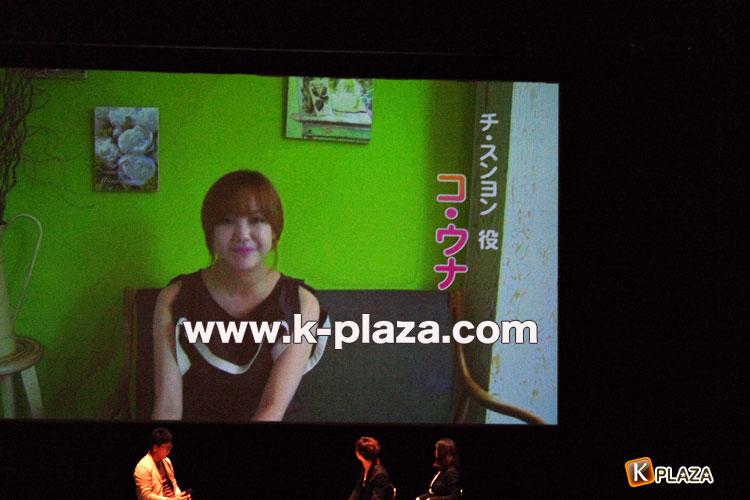 パク・ユファンイベントでのコウナのビデオレター