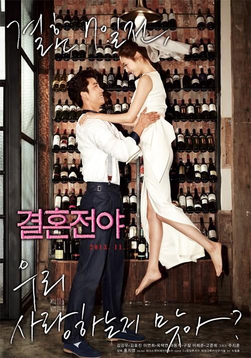 2PMテギョン&イ・ヨニ主演の映画「結婚前夜」ポスター公開!