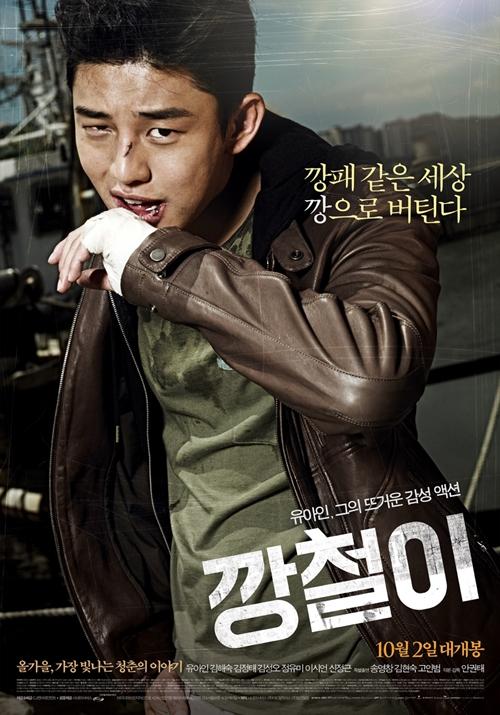 ユ・アイン主演「カンチョリ」、韓国で大ヒット中!公開2日目には23万人動員