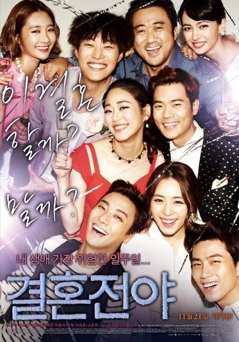 2PMテギョンなど豪華キャストが出演する映画「結婚前夜」、海外7ヵ国で先行販売決定!