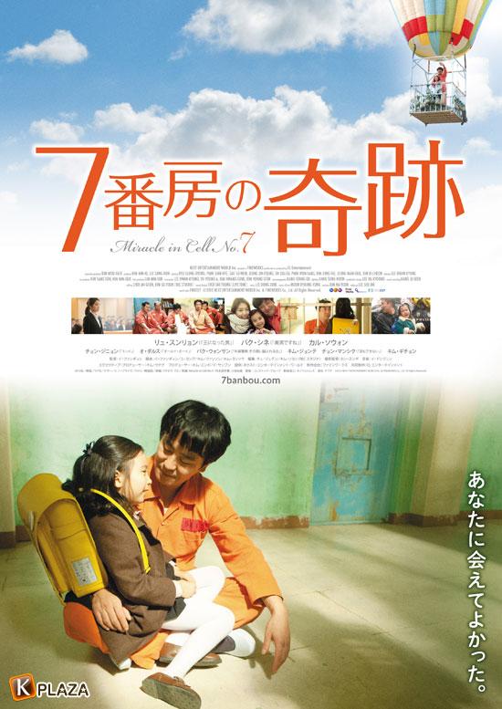 2013年上半期ナンバーワン!『7番房の奇跡』日本公開決定!