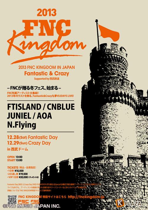 「2013 FNC KINGDOM IN JAPAN」参加者全員にFTISLAND、CNBLUEの新曲入りスペシャルCDプレゼント決定!